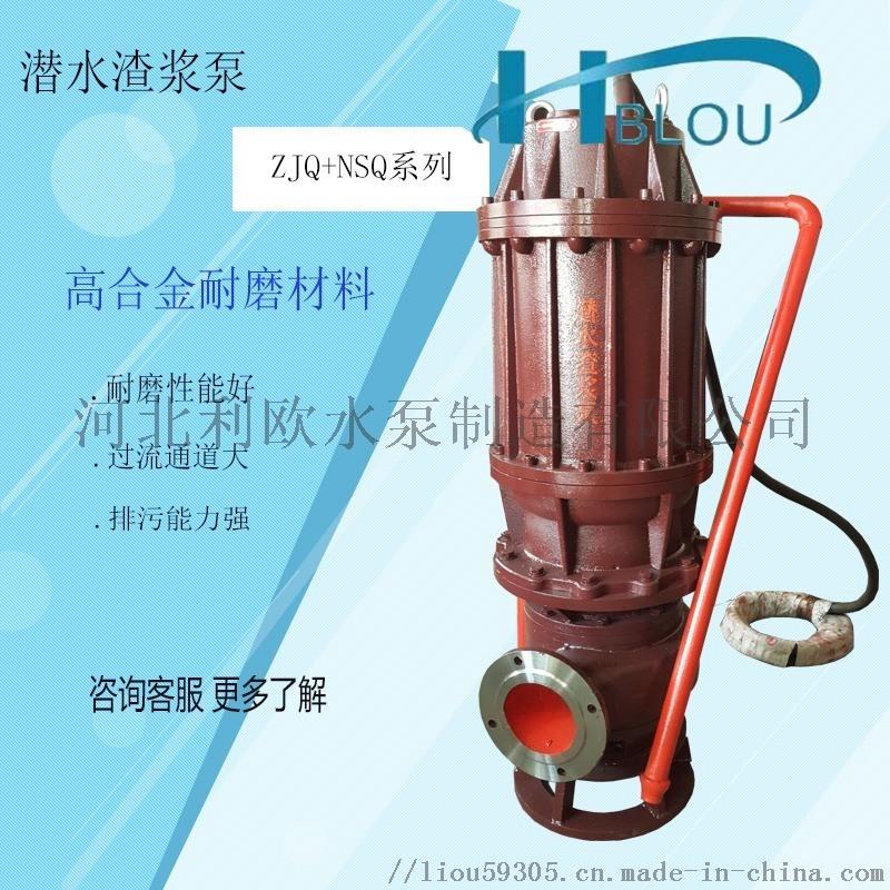 利欧ZJQ潜水渣浆泵32ZJQ-8.5-6-K