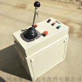 起重机行车控制台  司机室联动控制器