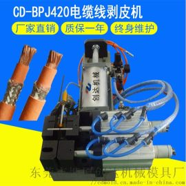 420电缆线剥皮机 新能源剥线机 35mm剥皮机