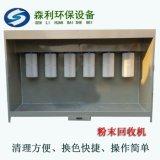 塑粉回收机环保吸尘设备立式吸尘柜粉尘静电喷塑机