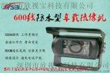 車載防水監控攝像頭 600線監控攝像機頭 CCD600線車載探頭