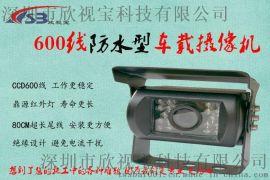 车载防水监控摄像头 600线监控摄像机头 CCD600线车载探头
