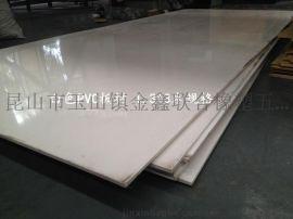 上海供应白色环保PVC板 水处理用PVC 自来水厂专用滤板