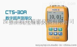 SIUI CTS-30A数字超声测厚仪