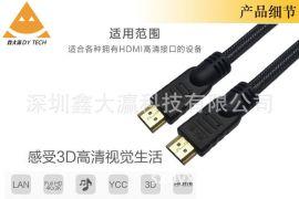 鑫大瀛 HDMI线高清线1.4版数据线电脑电视机顶盒连接线