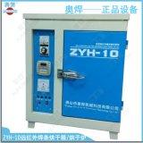 奥焊ZYH-10电焊条烘干箱价格