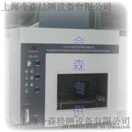 汽车内饰材料阻燃性能测试仪