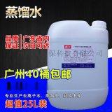 供應工業蒸餾水,蒸餾水