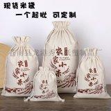 大米束口帆布袋棉麻抽绳面粉布袋5斤10斤小米袋子