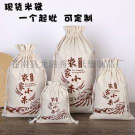 现货大米束口帆布袋棉麻抽绳5斤10斤小米袋子