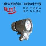 NUERT納特在血管造影儀用冷卻泵,義大利進口
