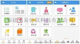 福建福州oa系统企业应用管理软件开发公司