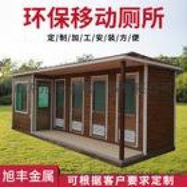 移动厕所 户外景区公园卫生间 家用一体式淋浴房