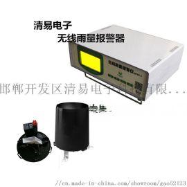 无线雨量报警仪自动智能降雨量预警监测报警器
