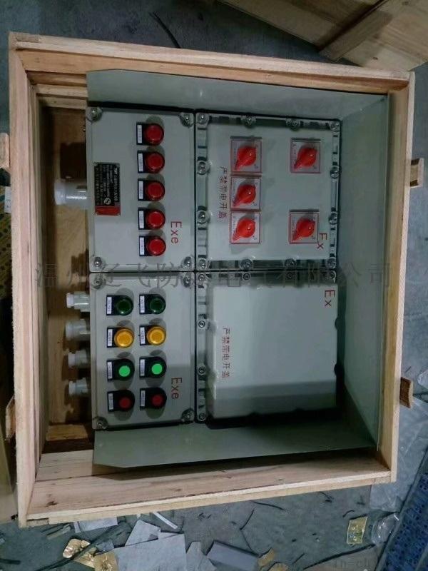 辽飞不锈钢铝合金材质防爆照明弱电箱