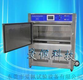 耐紫外辐射老化试验箱
