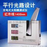 新產品NS100充電式太陽膜測試儀