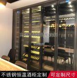 北京不鏽鋼紅酒櫃 定制恆溫恆溼酒櫃