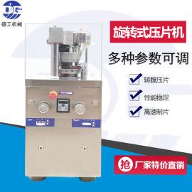 广州德工9冲旋转式不锈钢多冲压片机