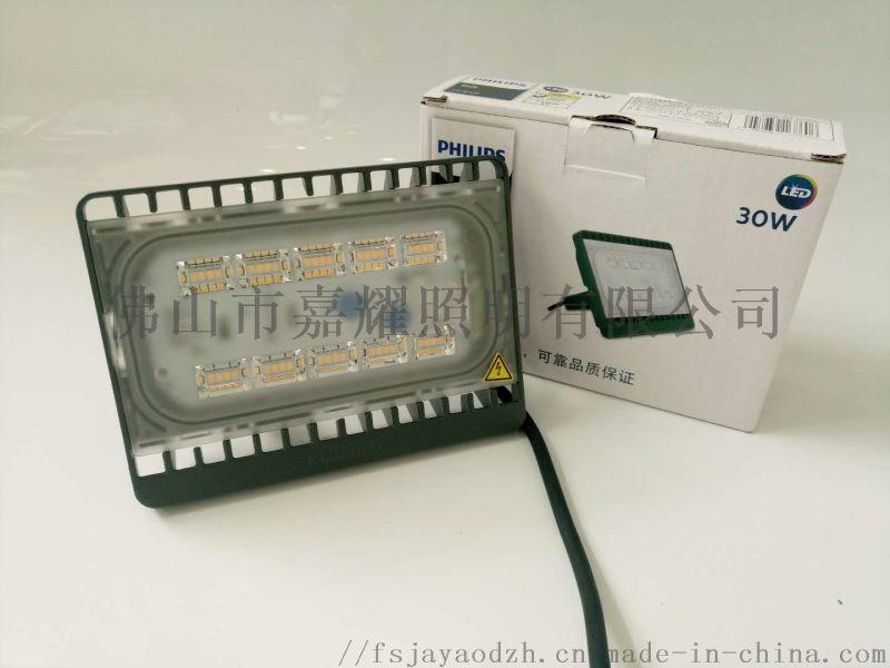飛利浦30W投光燈BVP171高壓鋁LED投光燈