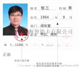 工厂专业制作税务局工作证 税务局IC卡