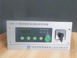 国电旭振有刷励磁控制器(GDX-4)