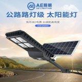 AE照明AE-TG-02戶外太陽能路燈 太陽能燈 景觀燈,防水景觀燈,