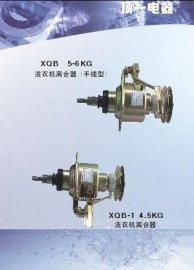 全自动洗衣机离合器(XOB-2)