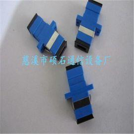 SC光纤适配器价格-厂价直销 没有任何中间商差价 硕石通信生产