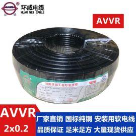 环威电缆 国标纯铜 安装用软电线AVVR 2X0.2平方 厂家直销 足米