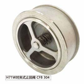 H71W对夹式止回阀, 304不锈钢硬密封薄型止回阀