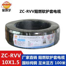 金环宇纯铜芯电线电缆线ZC-RVV 10X1.5平方户外护套线阻燃电源线