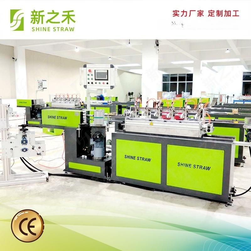纸吸管机一次性环保咖啡纸吸管机器全自动高速纸吸管机