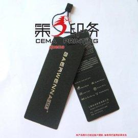 专业服装吊牌印刷
