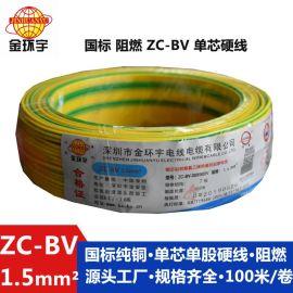 金环宇电线ZC-BV1.5 单芯线 铜线国标 家用照明线 装修用线