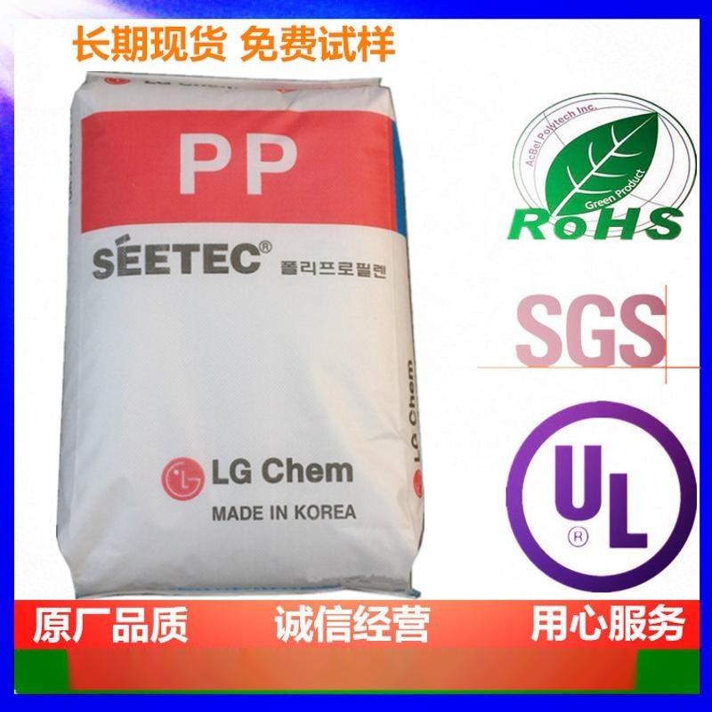 PP LG化学H1500高抗冲击高刚性