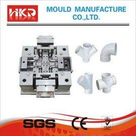HKD专业管件模具