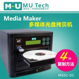 MS02-DC多媒体拷贝机,光盘拷贝机,U盘对光盘拷贝,MU**包邮荐!