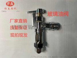 生物柴油灶铜杆铜体玻璃油阀