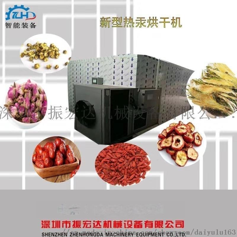 乾燥 機 食品