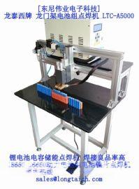 广州D动力电池组自动点焊机,广东实惠的动力电池组自动点焊机,龙泰西15607768684