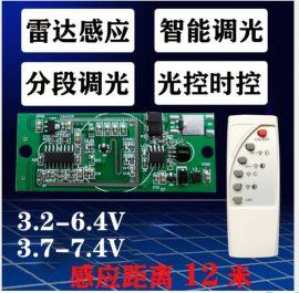 微波雷达感应太阳能灯控制板3.7V 7.4V 电池