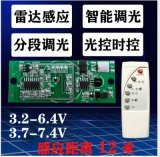 微波雷達感應太陽能燈控制板3.7V 7.4V鋰電池