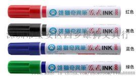 雄狮NO.200奇异笔速干油性记号笔可补充墨水