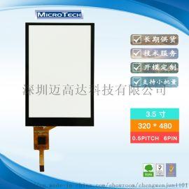 3.5寸TFT LCD 3.5寸电容触摸屏 CTP