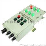 廠家直銷國標BXMD防爆配電箱鋁合金配電箱