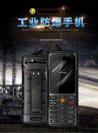 藍訊L2防爆智慧手機