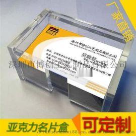 亚克力 名片盒  定制 亚克力 名片盒 卡片盒