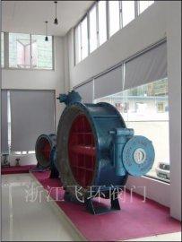 蜗轮传动法兰式伸缩蝶阀 DN15-2000浙江温州涡轮蝶阀