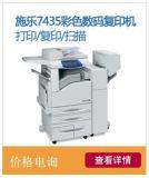 施樂7435彩色高速複印機銷售鄭州金水區